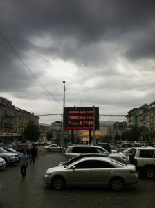 Advertising the Mongolian premiere
